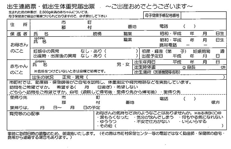 出生連絡票・低体重児届出票