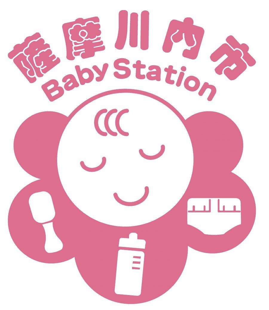 薩摩川内市赤ちゃん駅