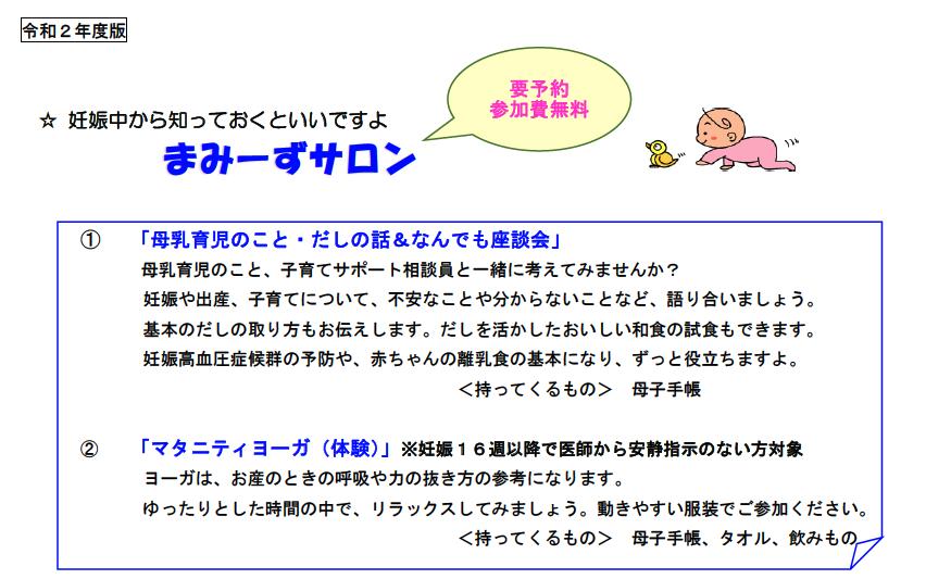 マタニティヨーガ(体験)(6月16日) - まみーずサロン